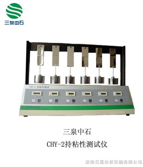 CNY-2六工位持粘性测试仪