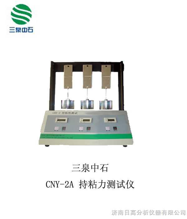 CNY-203三工位持粘性测试仪