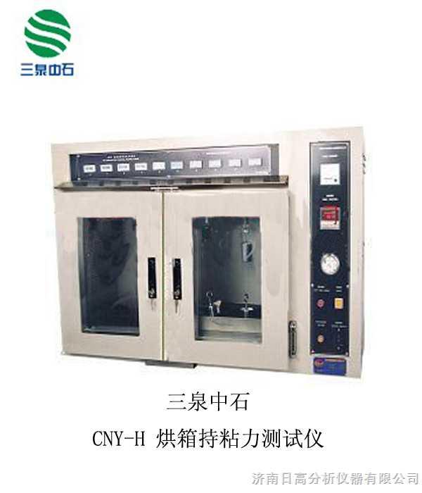 CNY-F温控烘箱持粘力测试仪