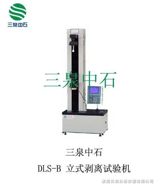 DLS--B复合膜液显电子剥离试验机