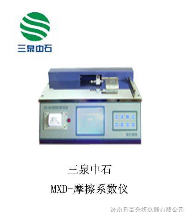 MXS-DZ 摩擦系数测定仪