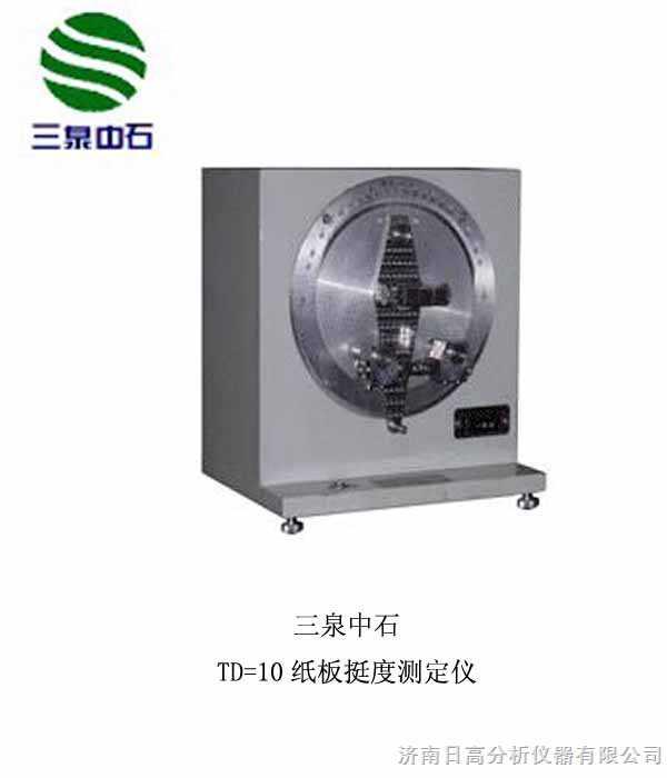 TD-01 纸板挺度测定仪