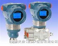 3051PG系列参考级压力变送器