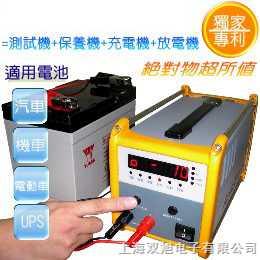 铅酸电池测试维护仪