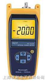 YC-6500光纖功率計YC6500