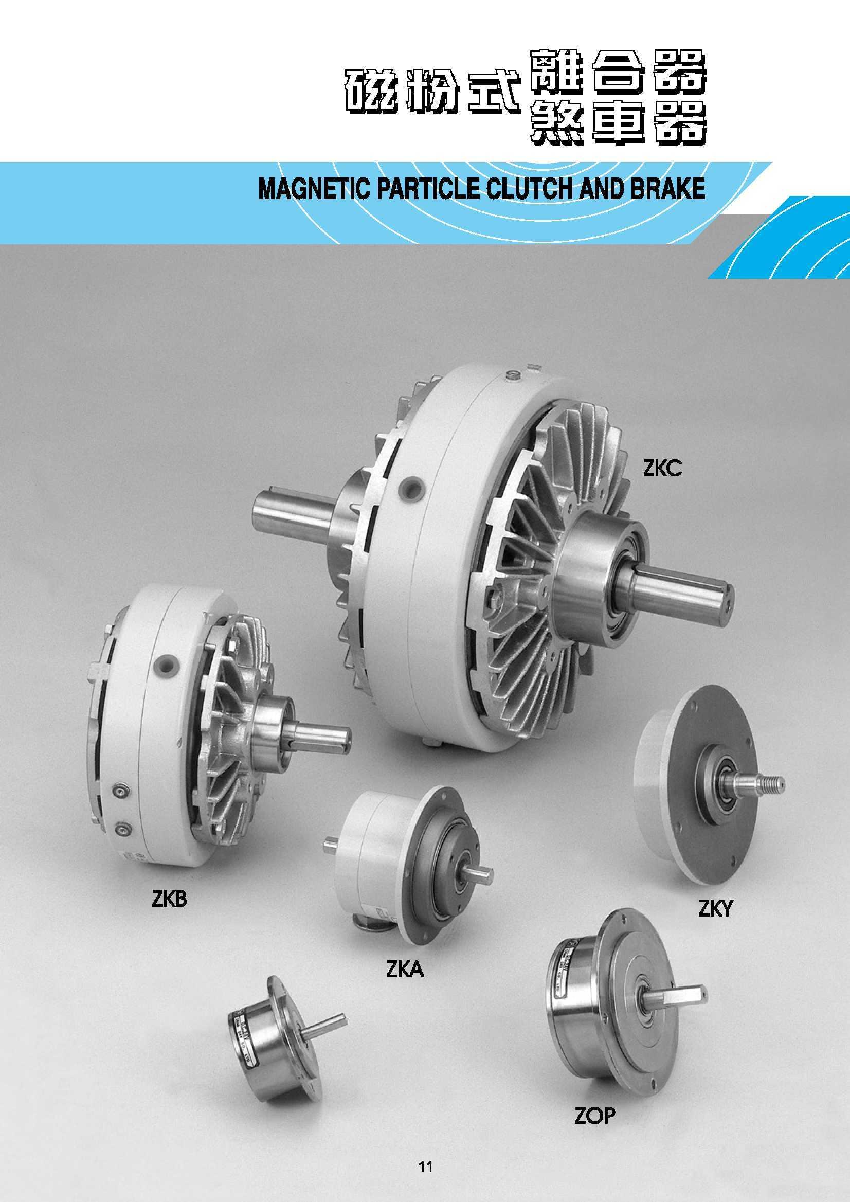 CD-ZKC--磁粉式离合器.刹车器