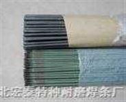 立下纤维素管道焊条