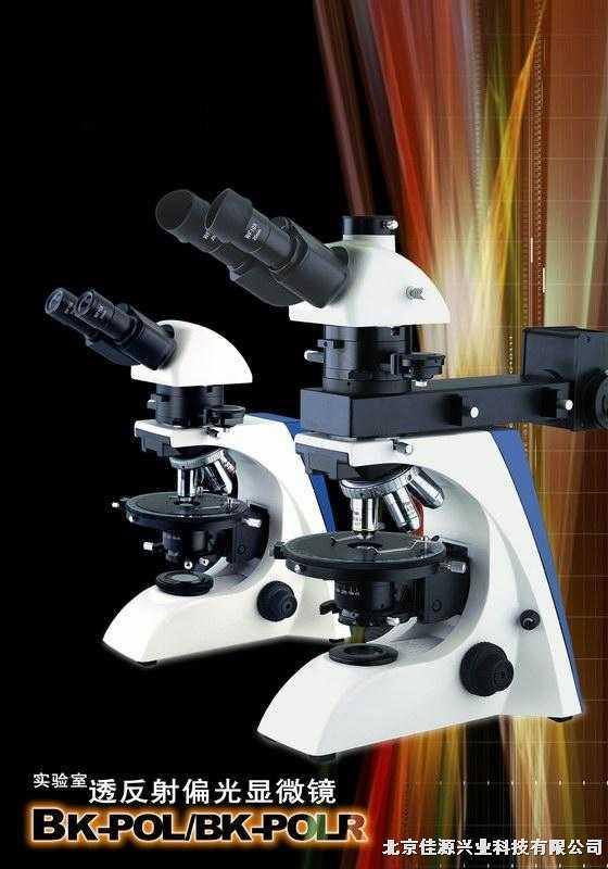 BK-POL--湖北武漢顯微鏡報價 武漢偏光顯微鏡報價 武漢倒置顯微鏡報價 武漢金相顯微鏡報價