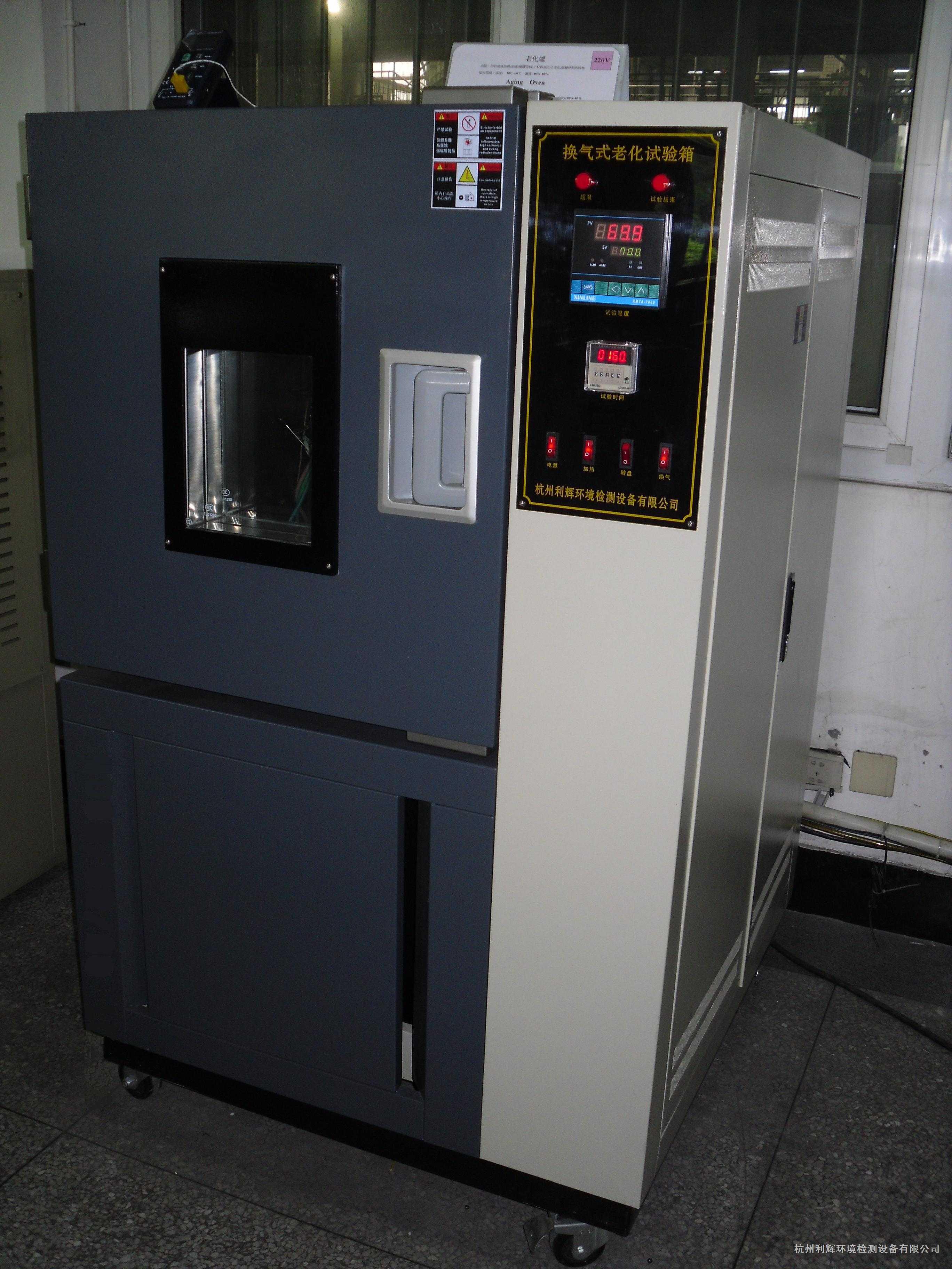 QLH-100-橡胶加速老化试验箱