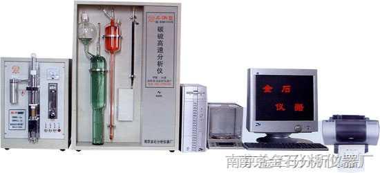 JS-DN--有色金屬分析儀器 碳硫高速分析儀