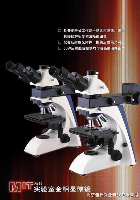 MIT300/MIT500-上海正置透反射金相顯微