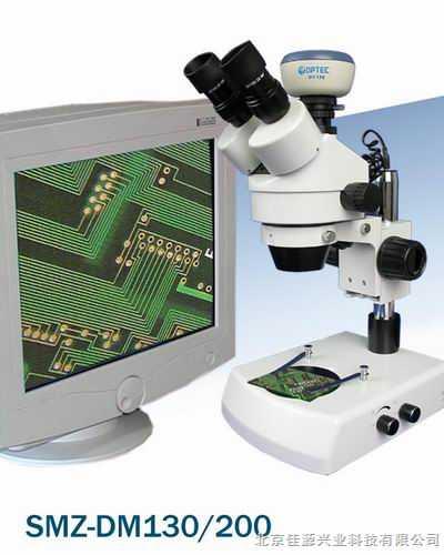 SMZ—DM130/200-廈門數碼體視顯微鏡
