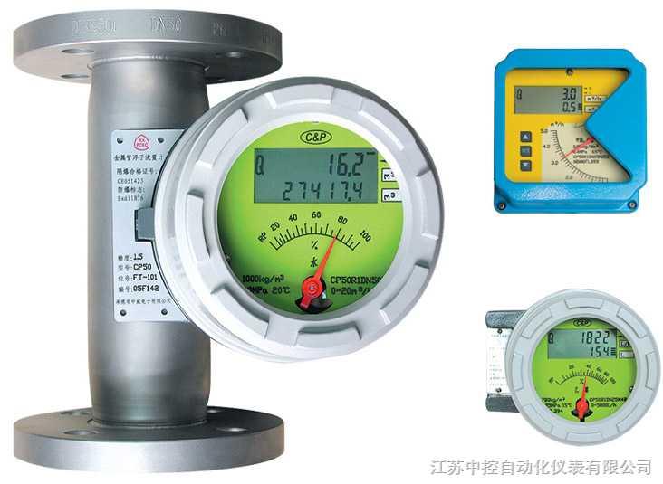 ZK-LZ--金屬管轉子流量計