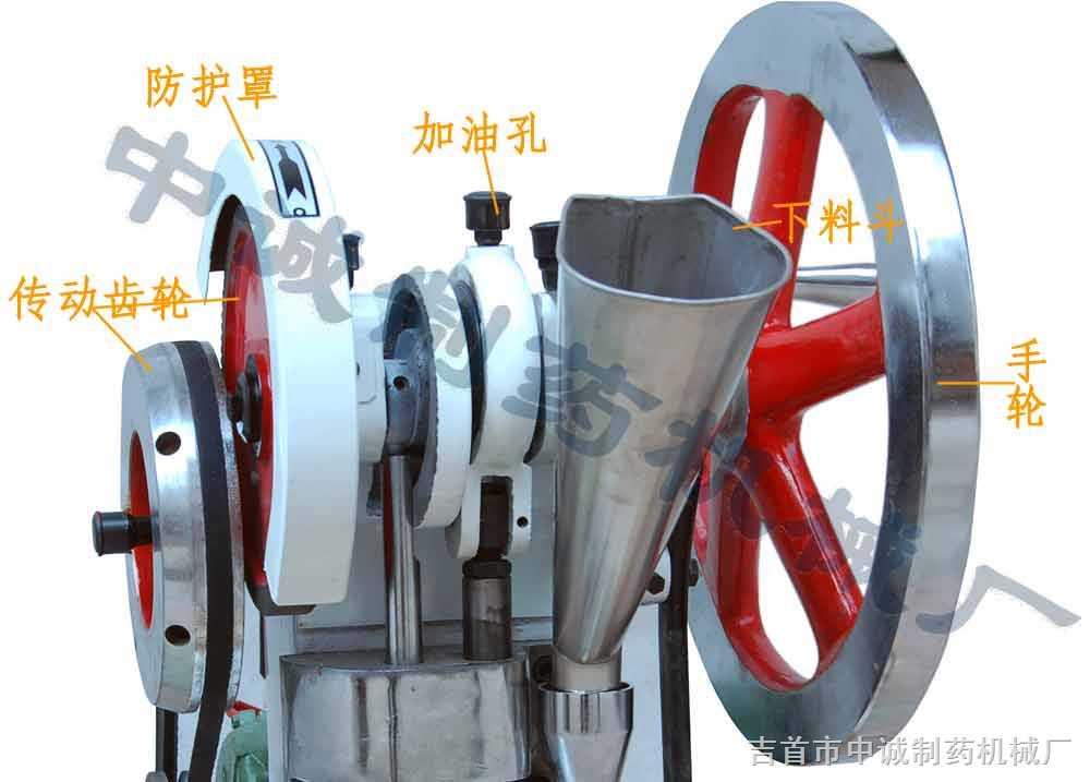 TDP-1.5--小型壓片機工作原理