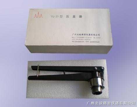 YQ-20手动压盖器