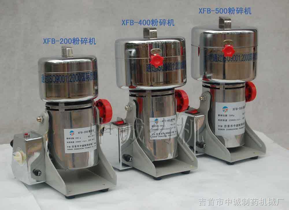 XFB-200/400/500小型药品磨粉机械@多少钱一台