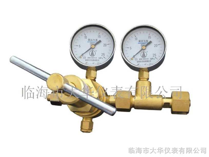 25x25--高壓減壓器(氮氣YQD-370,氫氣370,氧氣370)