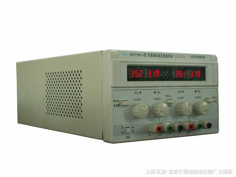 大华双路数显直流电源-北京大华电源