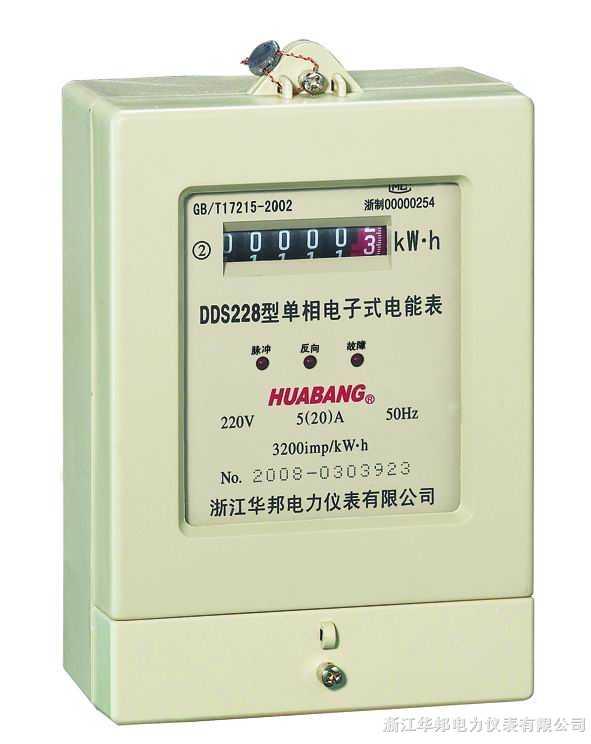 DDS228单相防窃电电能表