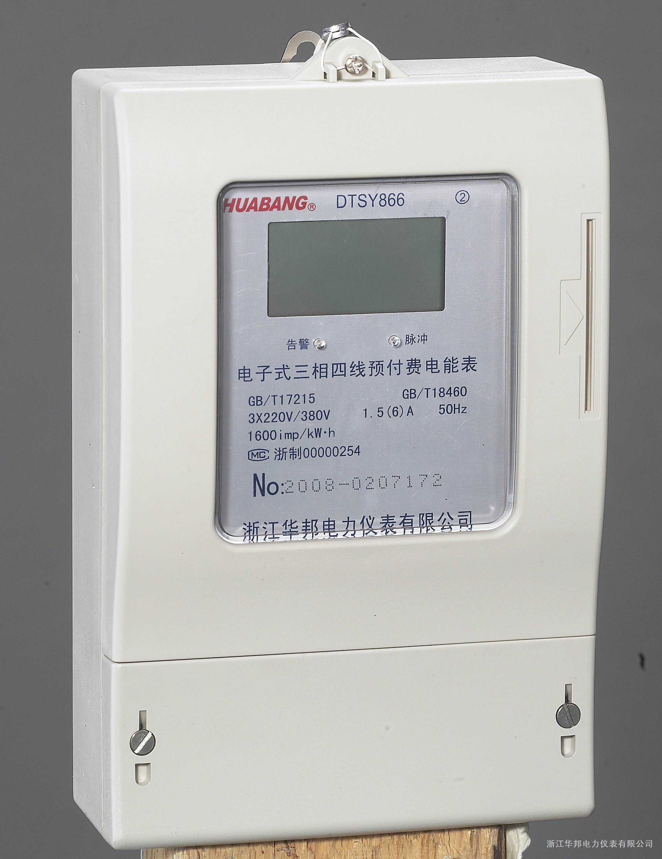 DTSY866--DTSY866三相電子式預付費電能表