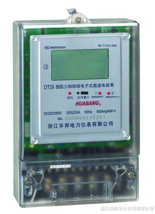 DSSI866三相载波电能表