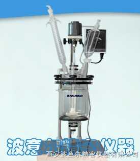 1L2L3L5L双层玻璃反应釜|双层玻璃反应器-西安波意尔