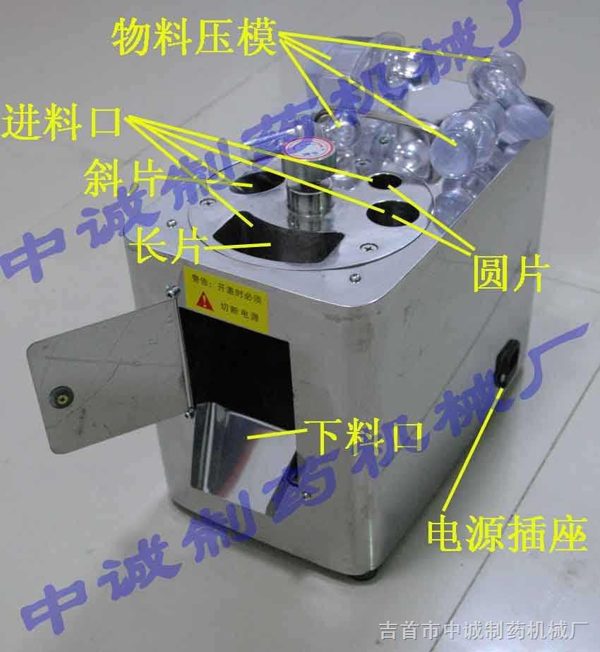 QPJ-A--中小型手動切片機