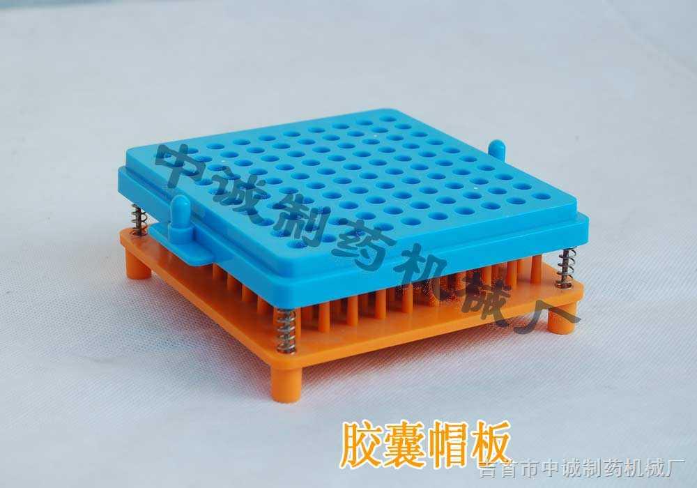 中小型胶囊数粒板