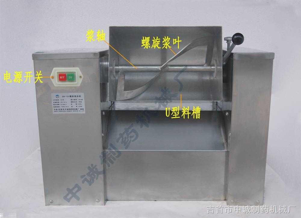 小型搅拌机械