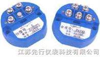 XX-SBW系列温度变送器模块