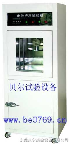 电池挤压试验机/挤压试验机/挤压测试机/电池外壳挤压试验机 -贝尔专业生产