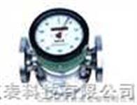 XX-LC优质椭圆齿轮流量计