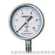 YQF-100 YQF-150系列全不銹鋼安全型壓力表