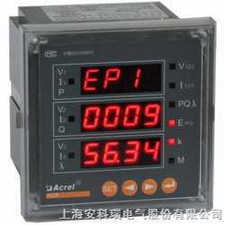 ACR320E--ACR系列网络电力仪表