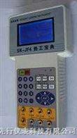 便携式XX-2000-1型热工宝典
