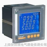 ACR330ELH - --ACR系列网络电力仪表