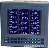 XX130-RH中长图真彩无纸记录仪