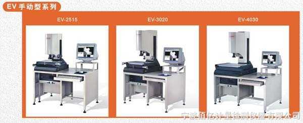 光学影像测量仪,影像测量仪,宁波影像测量仪,影像仪