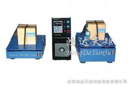 定频振动试验台/调频振动试验机/电磁振动台