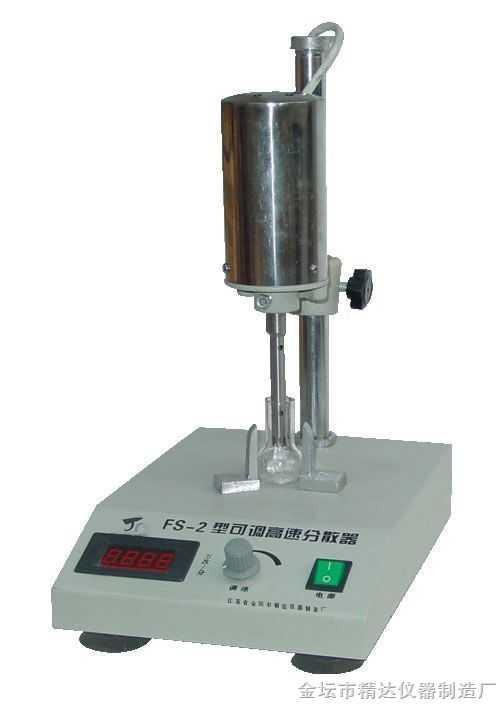 FSH-2-可調高速分散器