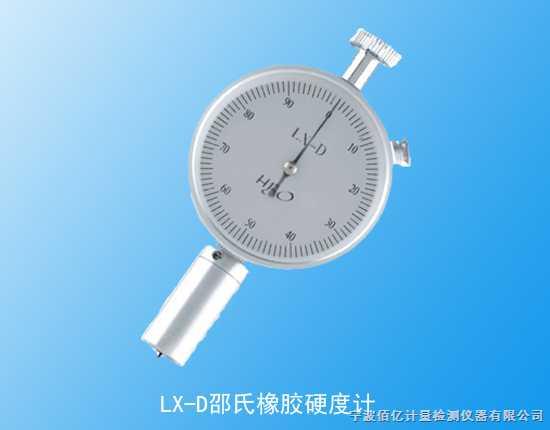 LX-D邵氏橡胶硬度计,宁波LX-D邵氏橡胶硬度计,宁波橡胶硬度计