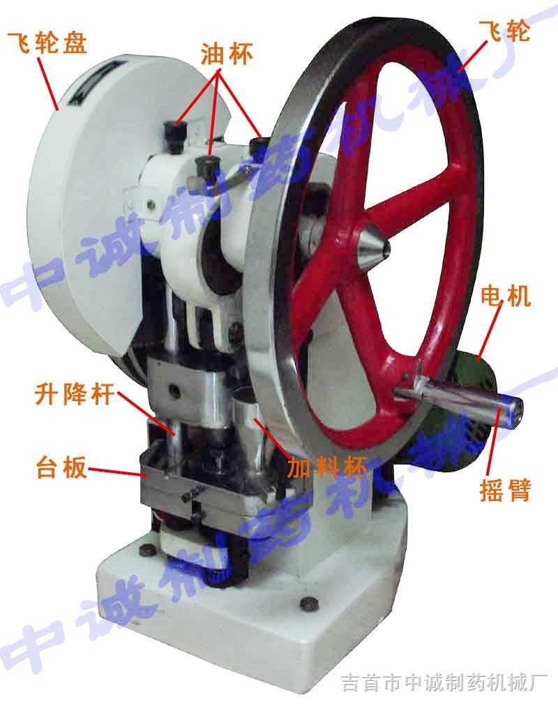 TDP-5-小型電動壓片機械