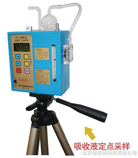 防爆个体大气采样器