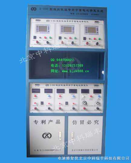 电池修复仪_蓄电池修复仪_汽车蓄电池修复机