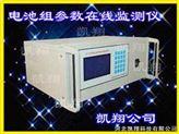 电池组参数在线监测仪-13230166993