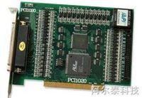 阿爾泰 PCI1020 PCI 4軸運動控制卡 多軸運動控制卡