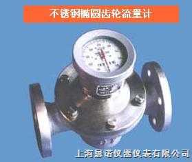 LC-M-廢油不銹鋼橢圓齒輪流量計