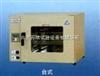 DHG-9146A北京電熱恒溫鼓風干燥箱