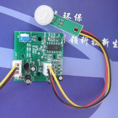 分體式 小透鏡 人體感應開關 紅外感應開關模塊 寬電壓設計