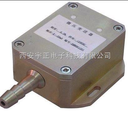 西安供应YZ11W微压力变送器厂家